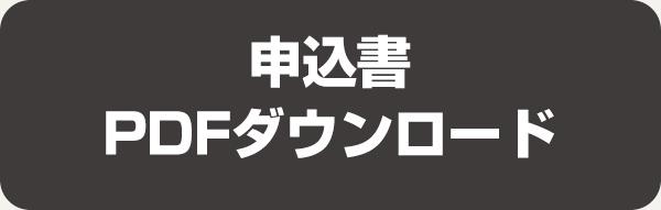 申込書 PDFダウンロード