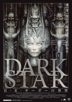 darkstar_mainvisual_new