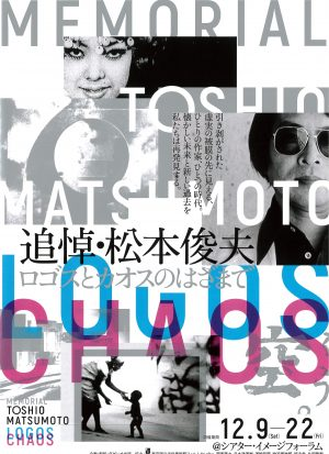 toshio_matsumoto