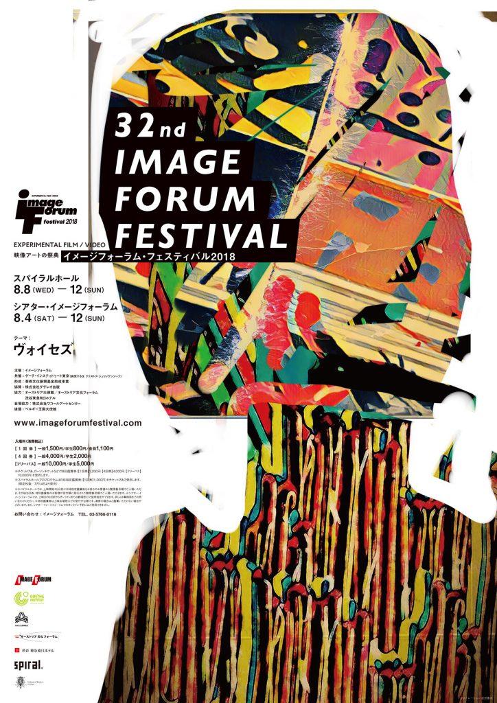 IFF2018