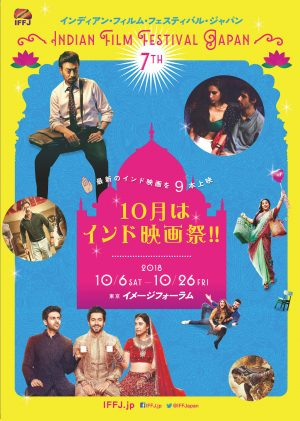 IFFJ 2018 poster