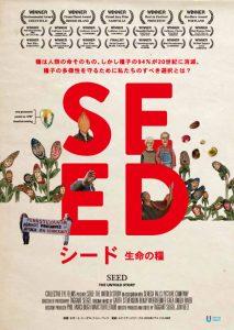 seed001