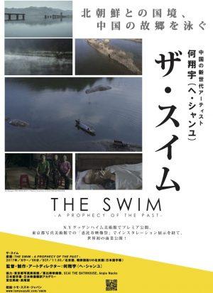 swim002