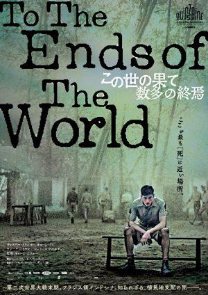 endofworld001