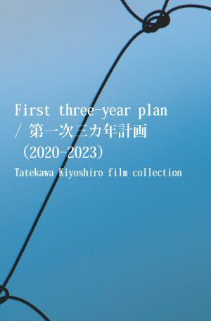 第一次三カ年計画(2020-2023)ai