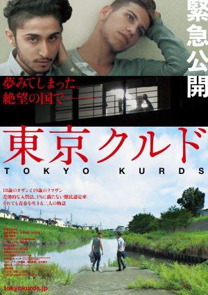 tokyo_kurds001